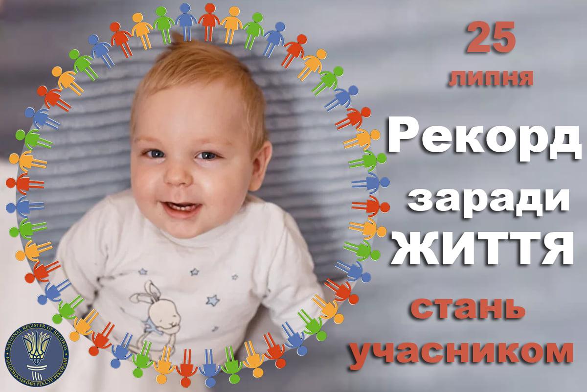 Найдовший живий ланцюг в Україні створять заради порятунку маленького Павлика Мотички