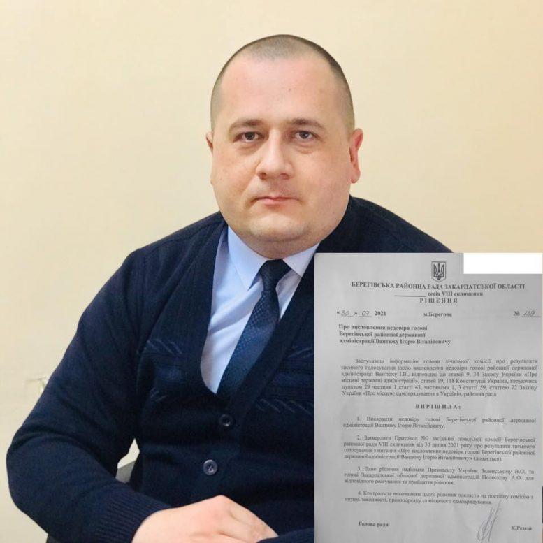 Депутати Берегівської райради висловили недовіру голові РДА Ігорю Вантюху (документ)