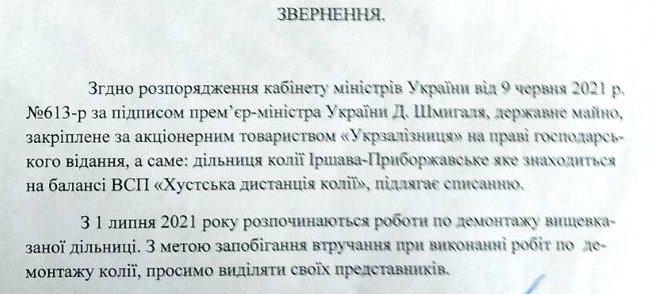 Уряд розпорядився демонтувати Боржавську вузькоколійку