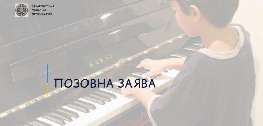 Прокуратура оскаржила у суді рішення про ліквідацію дитячих шкіл мистецтв на Ужгородщині