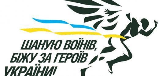 До Всеукраїнського щорічного забігу пам'яті на честь героїв України долучиться і Закарпаття