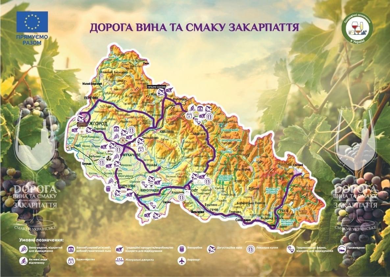 Перший етногастрономічний фестиваль відбудеться на Свалявщині