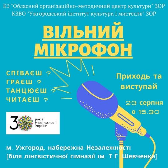 """В Ужгороді відбудеться арт-майданчик творчого відпочинку """"Вільний мікрофон"""""""