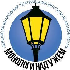 """Незабаром в Ужгороді пройде Міжнародний театральний фестиваль """"Монологи над Ужем"""""""
