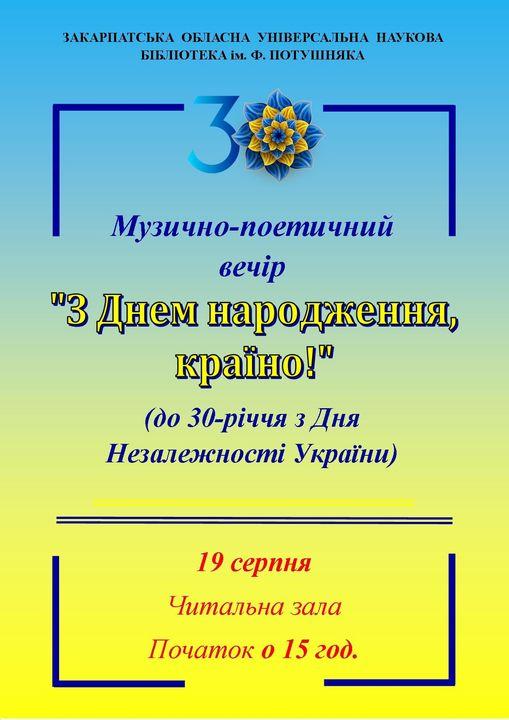 З нагоди 30-річчя Незалежності України у Закарпатській обласній бібліотеці проведуть музично-поетичний вечір