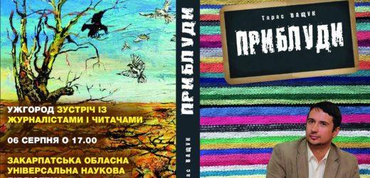 У Закарпатській обласній бібліотеці презентують другу книгу короткої прози Тараса Ващука
