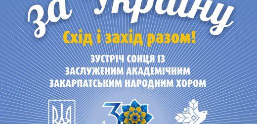 """День Незалежності в Ужгороді знову зустрічатимуть світанковою """"Молитвою за Україну"""""""