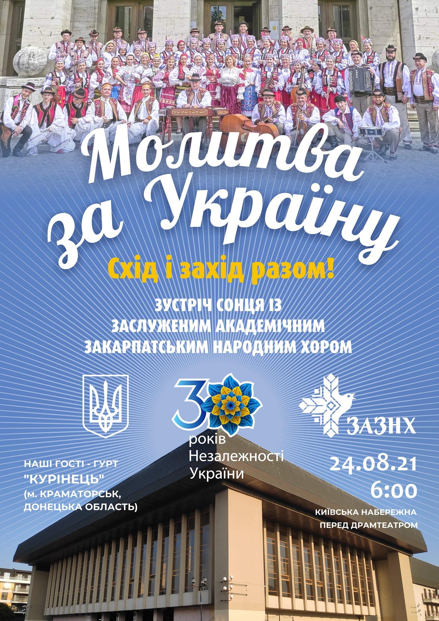 """Cвітанковою """"Молитвою за Україну"""" з Закарпатським народним хором в Ужгороді зустрінуть День Незалежності"""