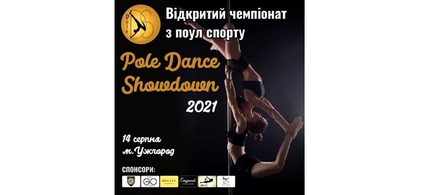 В Ужгороді відбудеться відкритий чемпіонат з поул спорту