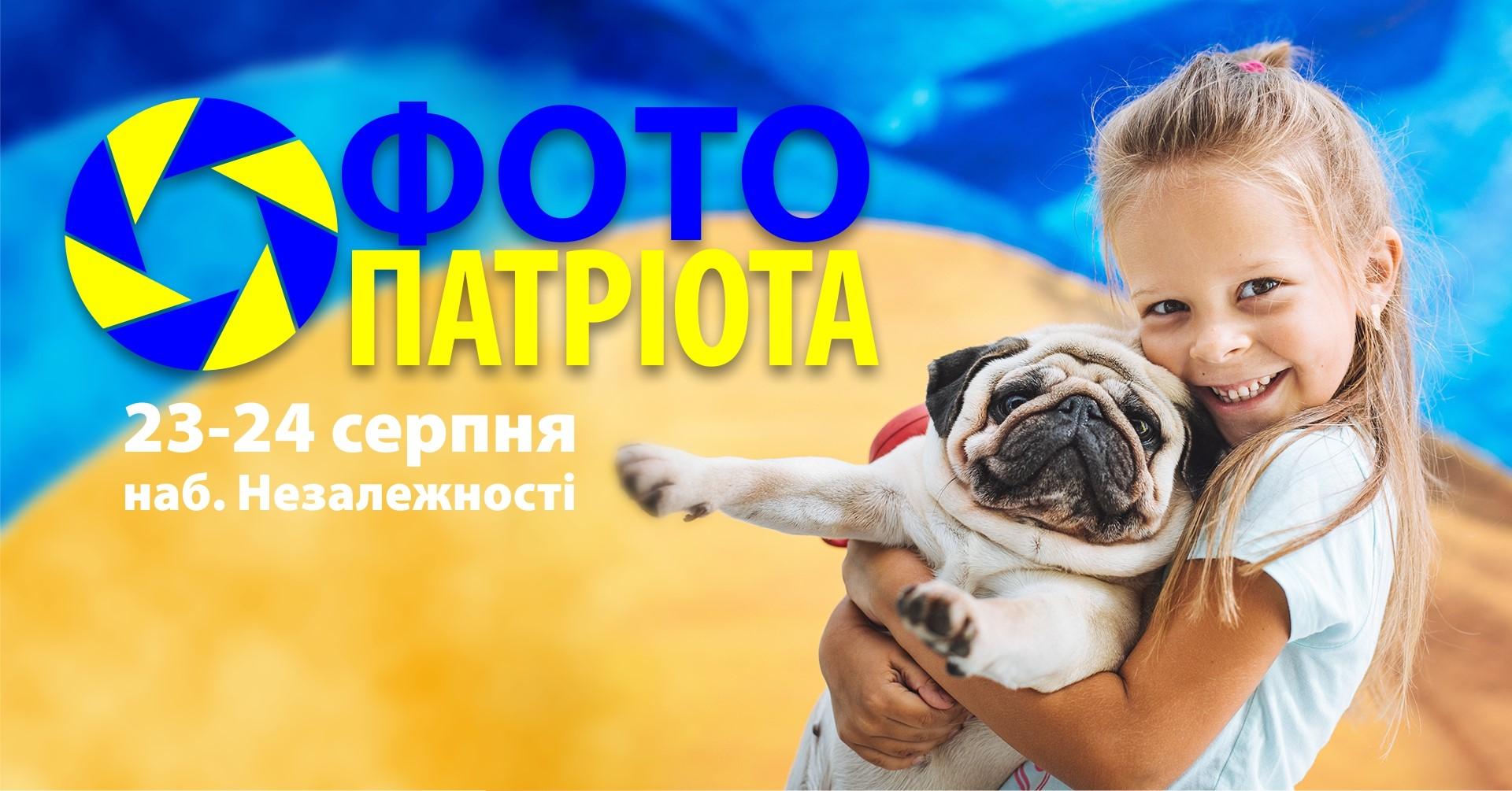 """В Ужгороді розпочалася вже традиційна акція """"Фото патріота"""""""