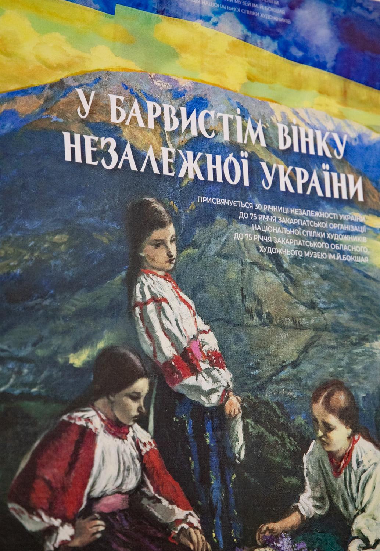 """У Закарпатському обласному художньому музеї відкрили виставку """"У барвистім вінку незалежної України"""""""