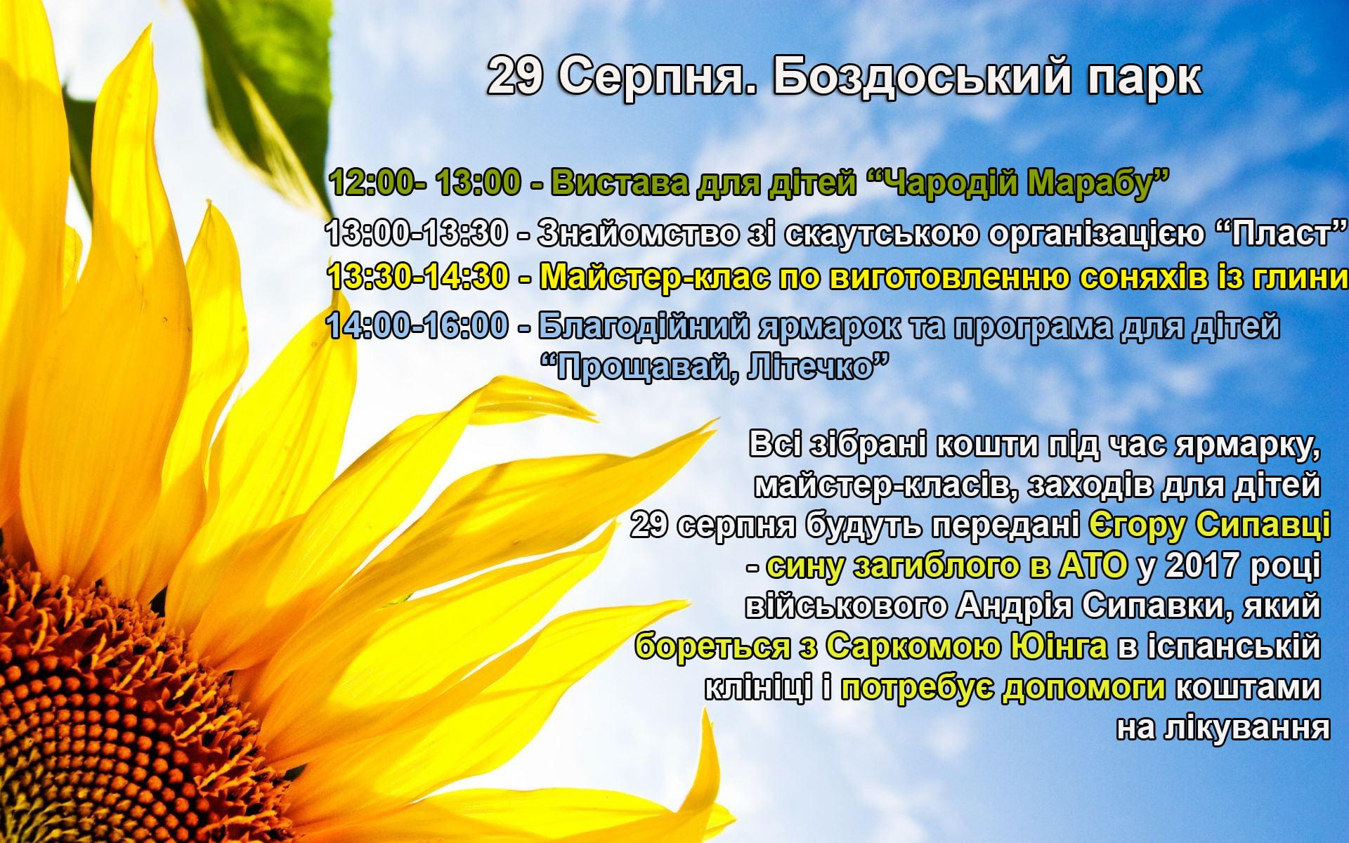Цієї неділі у Боздоському парку в Ужгороді пройде благодійний ярмарок