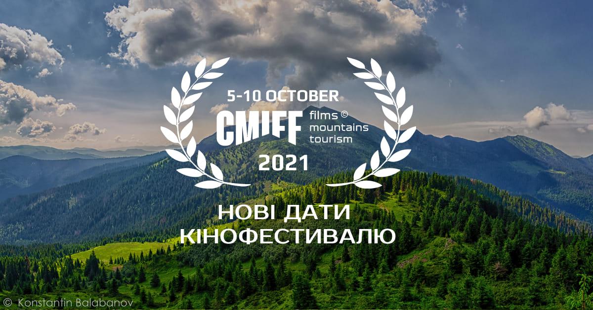 Карпатський гірський міжнародний кінофестиваль CMIFF відбудеться в Ужгороді 10-15 жовтня
