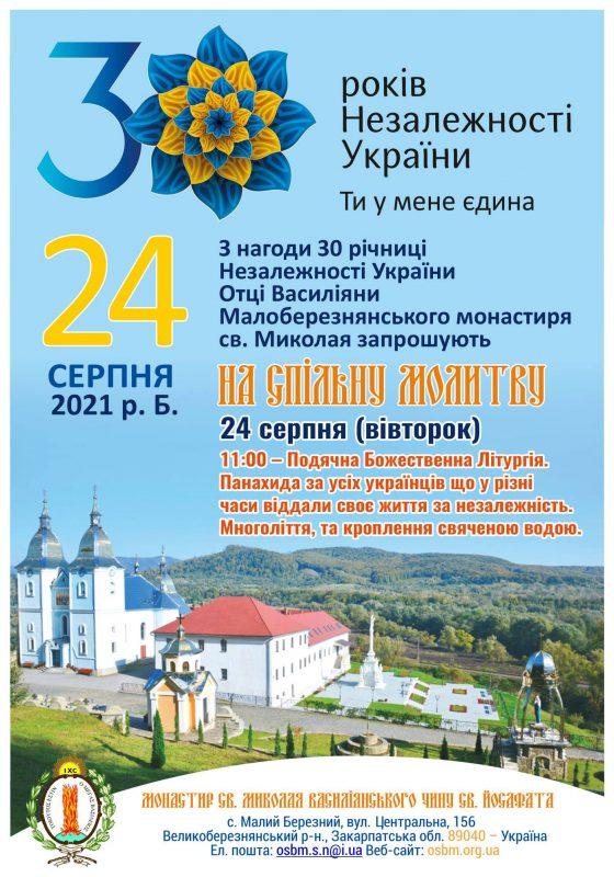 З нагоди 30-ої річниці незалежності України отці Василіани Малоберезнянського монастиря святого Миколаязапрошують на спільну подячну молитву