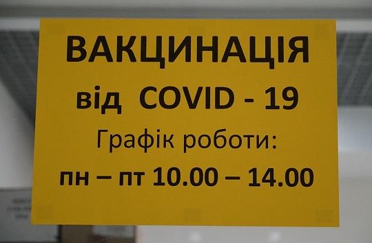 Відзавтра, 1 вересня, вакцинуватися від COVID-19 можна і в приміщенні Ужгородської міської ради