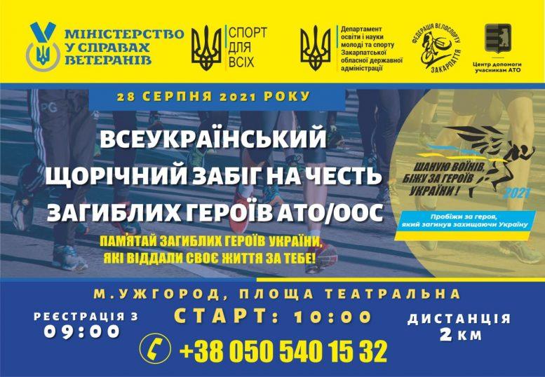 В Ужгороді відбудеться Всеукраїнський забіг на честь загиблих Героїв АТО/ООС