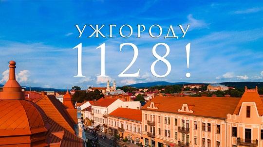 10-12 вересня в Ужгороді святкуватимуть День міста