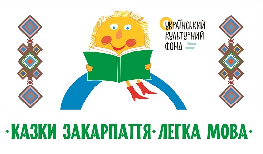 """Проєкт """"Казки Закарпаття. Легка мова"""" презентують в Ужгороді"""