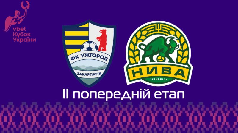 """Футбол: у Кубку України """"Ужгород"""" зіграє проти тернопільської """"Ниви"""""""