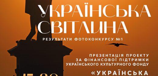 """В Ужгороді відбудеться фотовернісаж проєкту """"Українська світлина"""""""