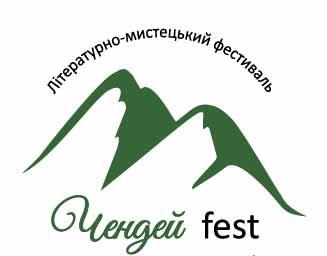 Цього тижня в Ужгороді стартує третій Чендей-фест (ПРОГРАМА)