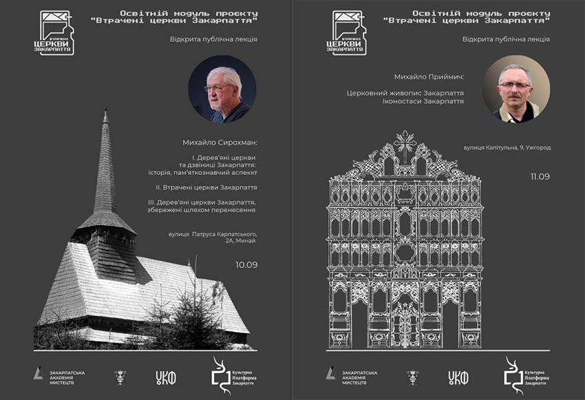 В Ужгороді відбудуться лекції дослідників дерев'яних церков та сакрального живопису Закарпаття
