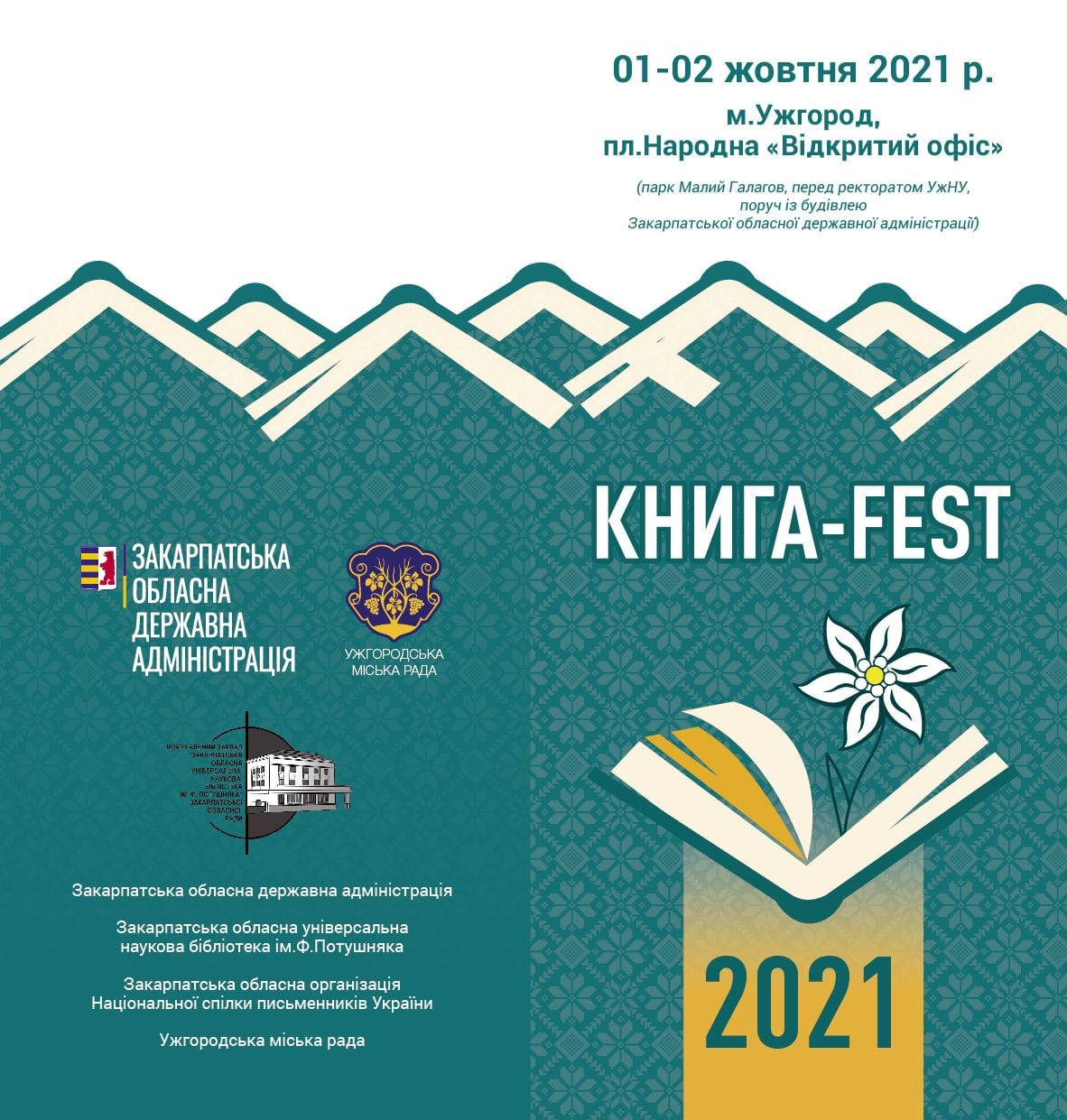 """У перші дні жовтня в Ужгороді відбудеться ювілейна """"Книга-Фест"""" (ПРОГРАМА)"""