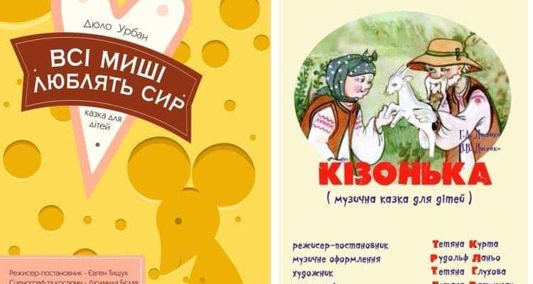 Мукачівський драматичний театр запрошує юних глядачів на дві вистави