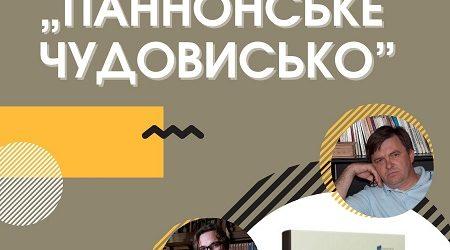 """Книгу Миколи Шанти """"Паннонське чудовисько"""" презентують у Закарпатській обласній бібліотеці"""