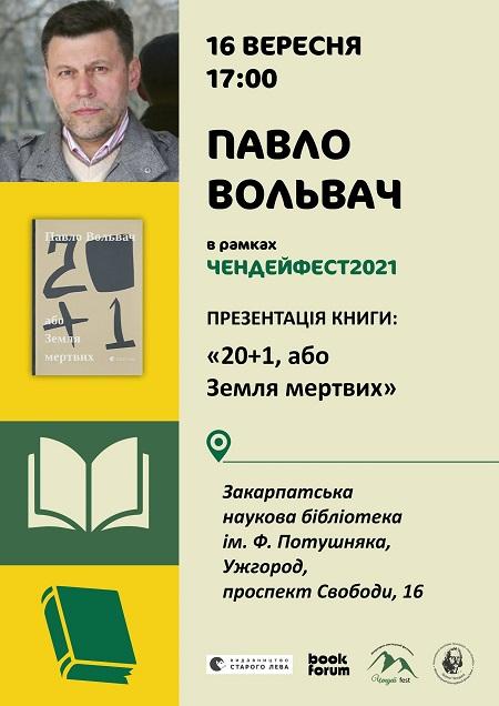 """Днями в Ужгороді презентують книжку П. Вольвача """"20+1 або Земля мертвих"""""""