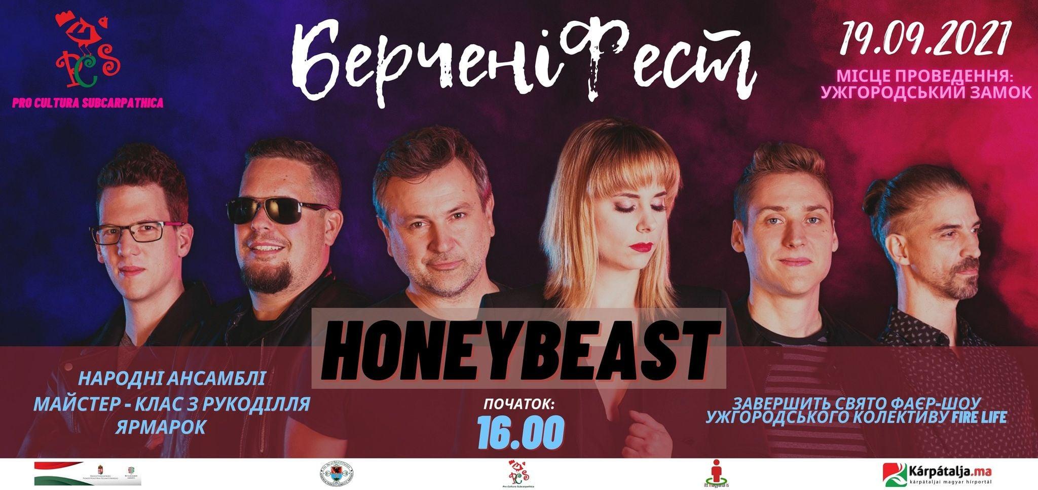 """У неділю в Ужгородському замку відбудеться """"Берчені фест"""""""