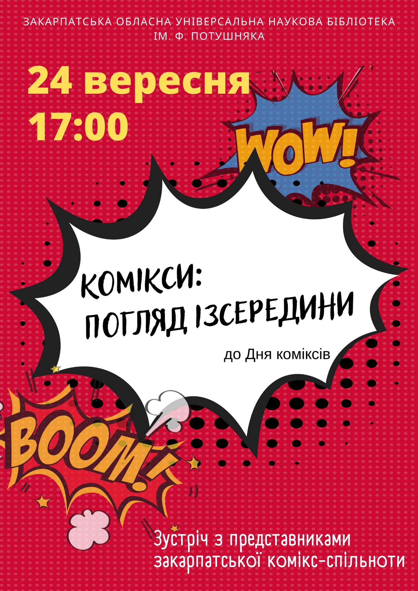 У Закарпатській обласній бібліотеці відбудеться зустріч із представниками комікс-спільноти