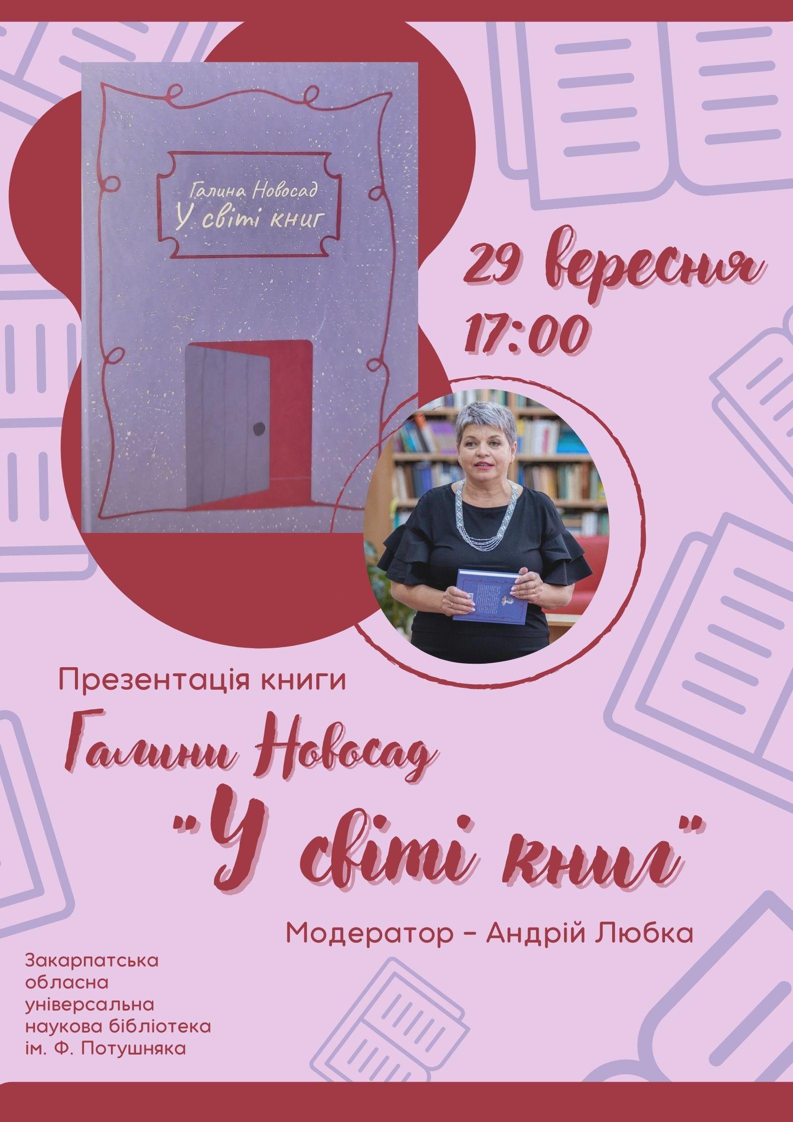 """Збірку Галини Новосад """"У світі книг"""" презентують у Закарпатській обласній бібліотеці"""