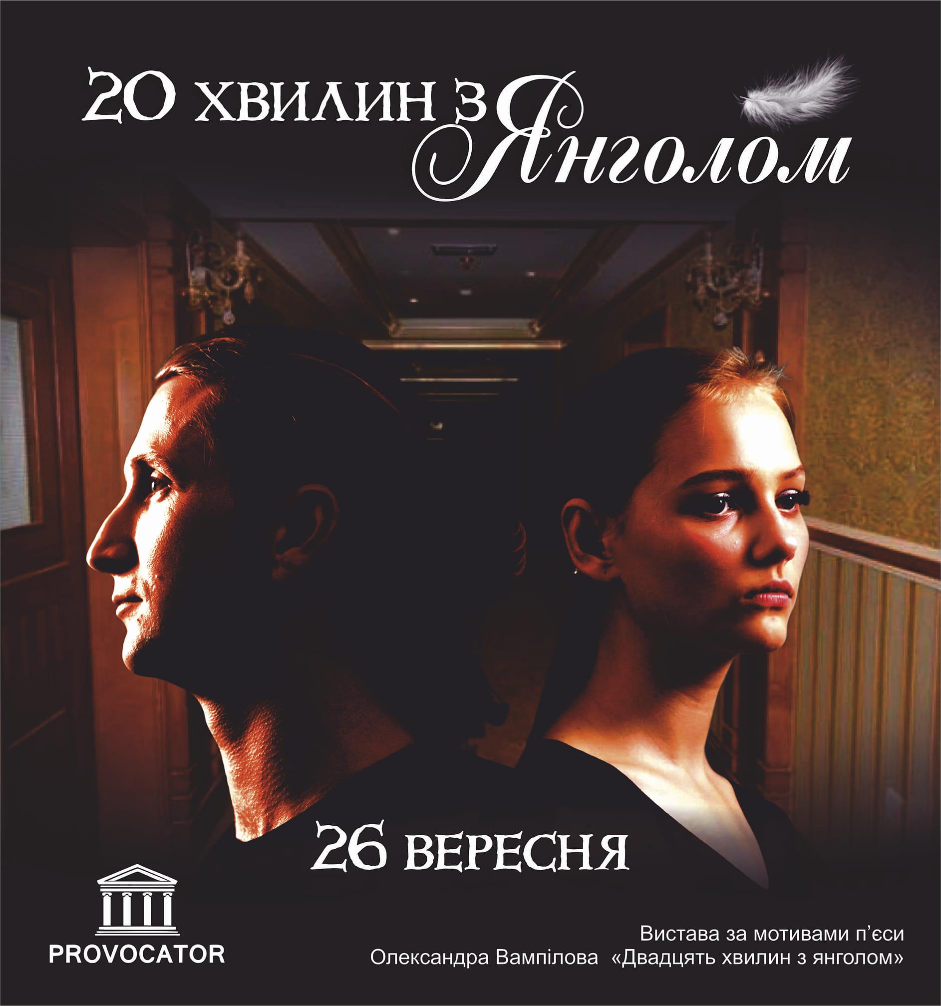 """Театральна студія """"Provocator"""" запрошує ужгородців та гостей міста на виставу """"20 хвилин з янголом"""""""