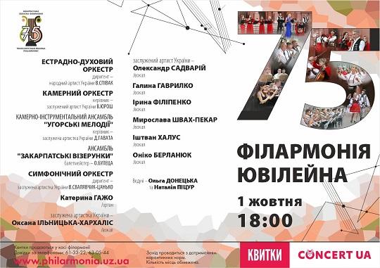 75-річчя Закарпатської обласної філармонії відсвяткують масштабним концертом