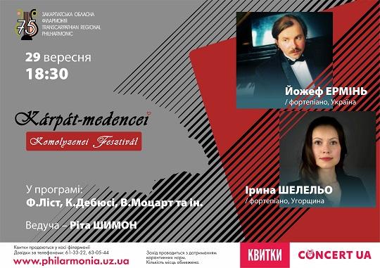 Закарпатська обласна філармонія запрошує на концерт фортепіанної музики