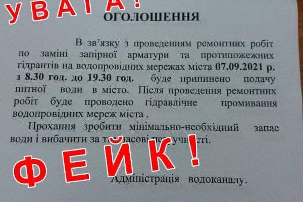 """Ужгородський """"Водоканал"""" спростував інформацію про відключення"""