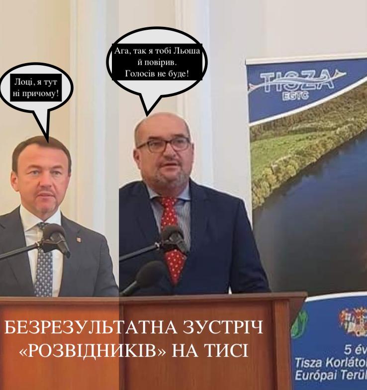 У голови Закарпатської облради Олексія Петрова не вийшло порозумітися з лідером партії угорців КМКС Василем Брензовичем