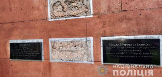 В Іршаві поліцейські встановлюють обставини пошкодження меморіальних плит