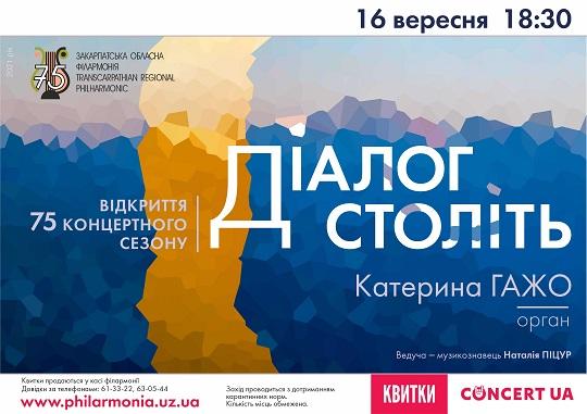 Незабаром відбудеться відкриття ювілейного 75-го концертного сезону Закарпатської обласної філармонії