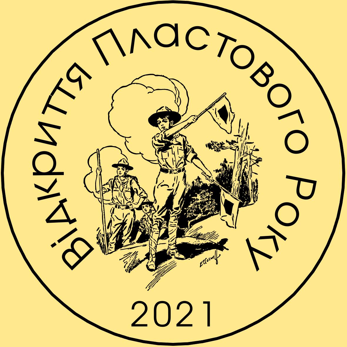 Ужгородський Пласт запрошує на Відкриття Пластового Року
