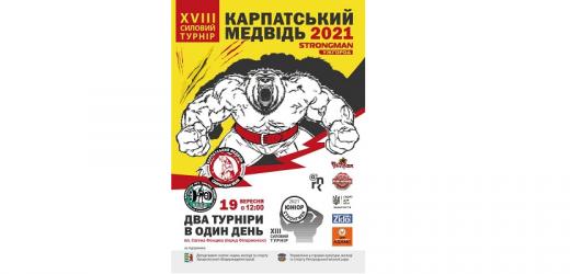 """В Ужгороді відбудеться силовий турнір """"Карпатський ведмідь"""""""