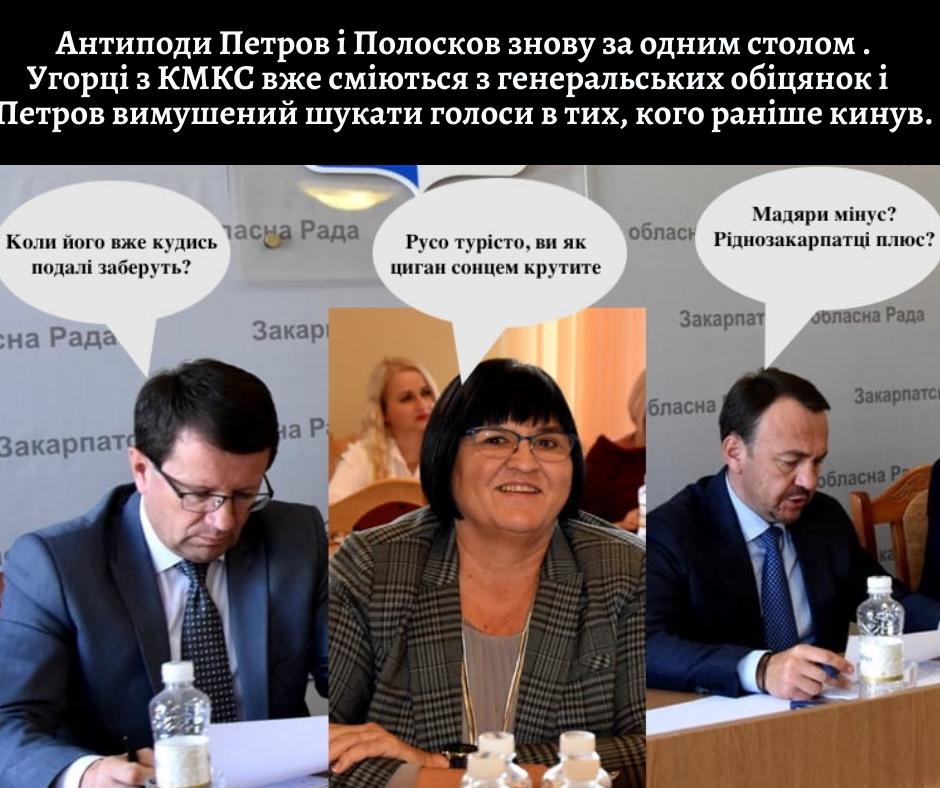 Протистояння між очільниками Закарпаття Петровим та Полосковим перейшло у приховану фазу