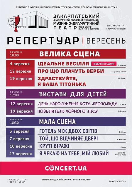 У п'ятницю Закарпатський облмуздрамтеатр розпочне новий сезон