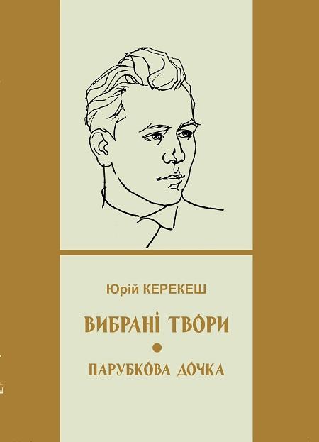 На Закарпатті вийшли друком вибрані твори Юрія Керекеша