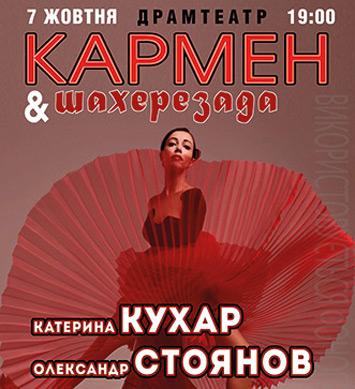 Прима-балерина Національної опери України Катерина Кухар виступить в Ужгороді