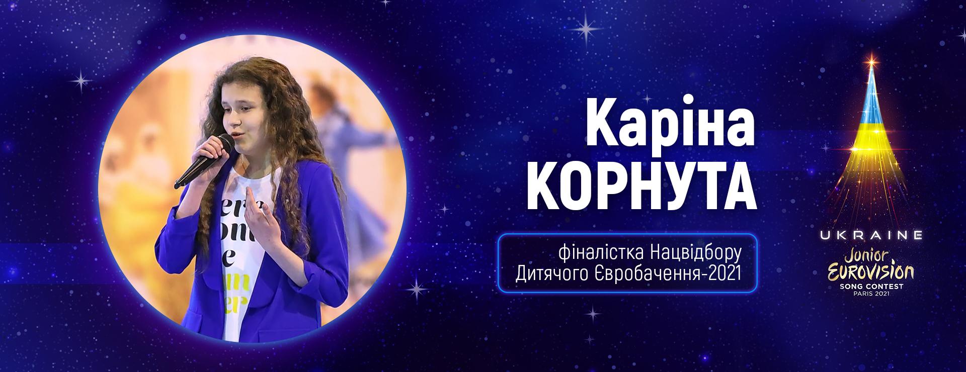 Ужгородка потрапила до фіналу національного відбору на Дитяче Євробачення