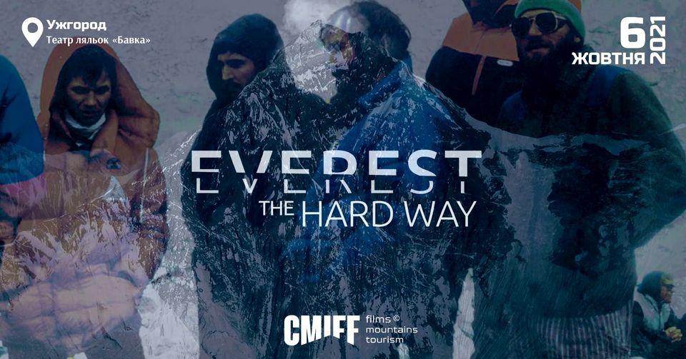Сьогодні на Карпатському гірському кінофестивалі покажуть дві документальні кінострічки