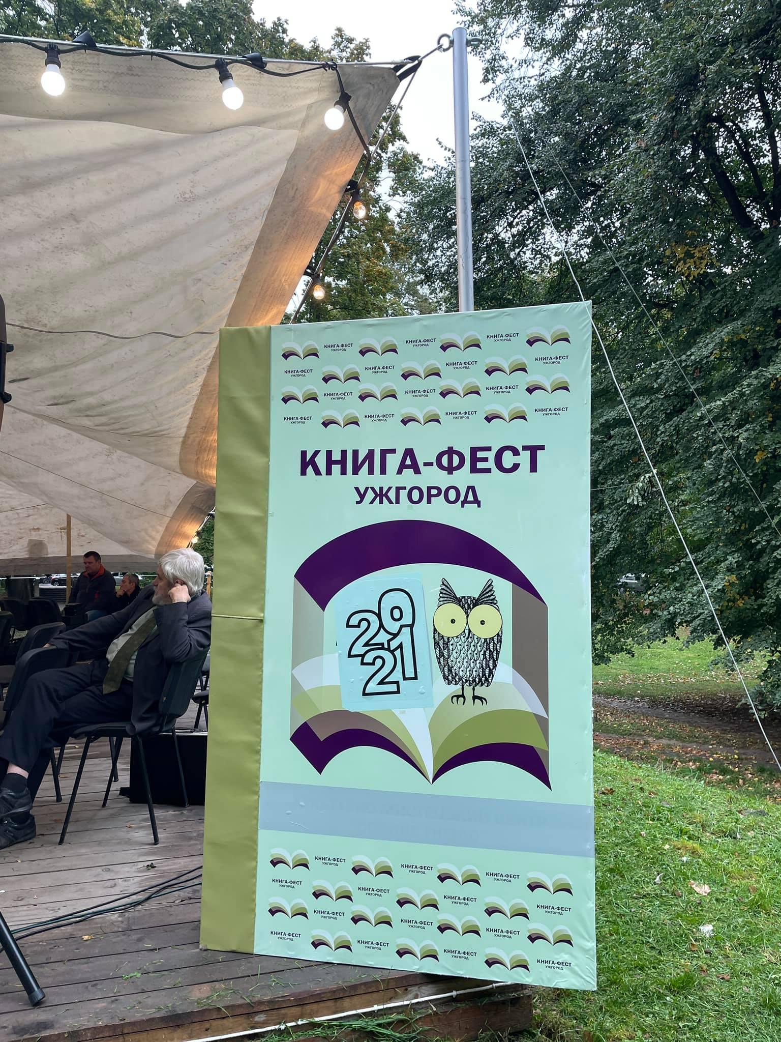 """Ювілейний """"Книга-Фест"""" розпочався в Ужгороді"""