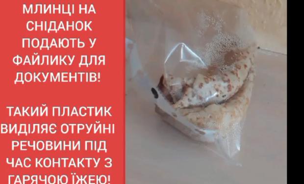 В Ужгородській ЗОШ №6 кормлять дітей млинцями в канцелярських файлах (відео)